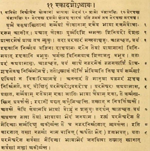 Tower of Babel story in Sanskrit