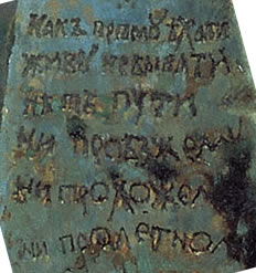 Close up of the inscription on the Old Cyrillic picture