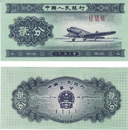 Mystery banknote