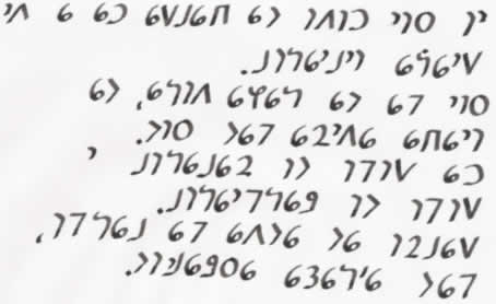 Sample text in the Hebreísmo alphabet