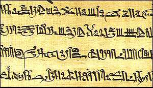 Sample of Egyptian written in the Hieratic script
