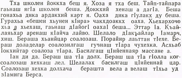 Sample text in Ingush