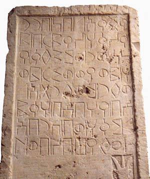 Sample text in Sabaean