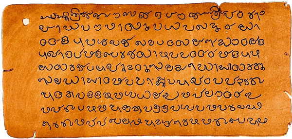 Sample text in Malayalam in the Vatteluttu script