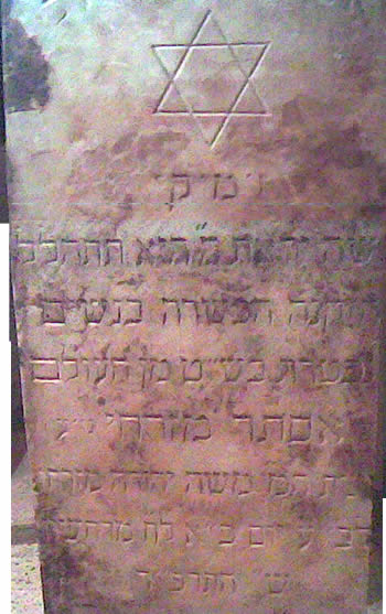 Hebrew inscription