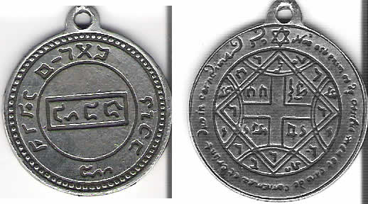 Hebrew medal