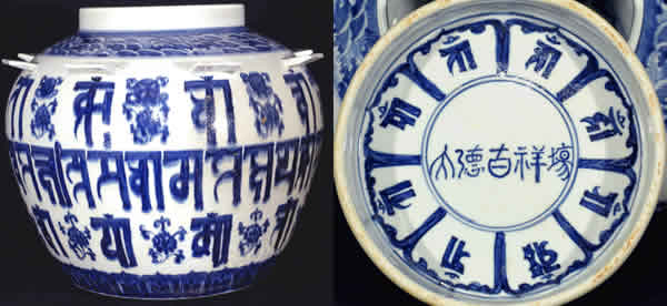 Vase with Ranjana and Chinese symbols on it